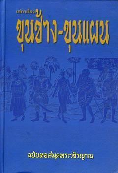 ขุนช้างขุนแผน ฉบับหอสมุดพระวชิรญาณ (ปกแข็ง) [หนังสือใหม่]