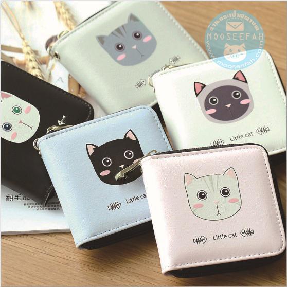 กระเป๋าสตางค์ Little Cat [แบบซิปรอบ]