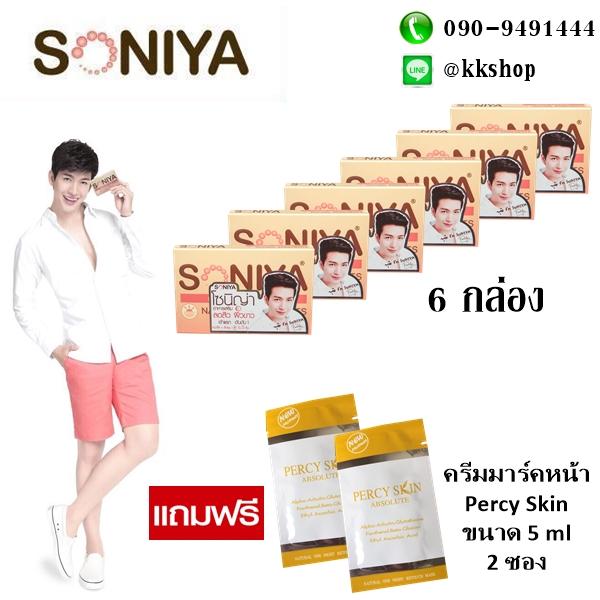 SONIYA (โซนิญ่า) 6 กล่อง แถมฟรี ครีมมาร์คหน้า Percy 2 ซอง ส่งฟรี EMS