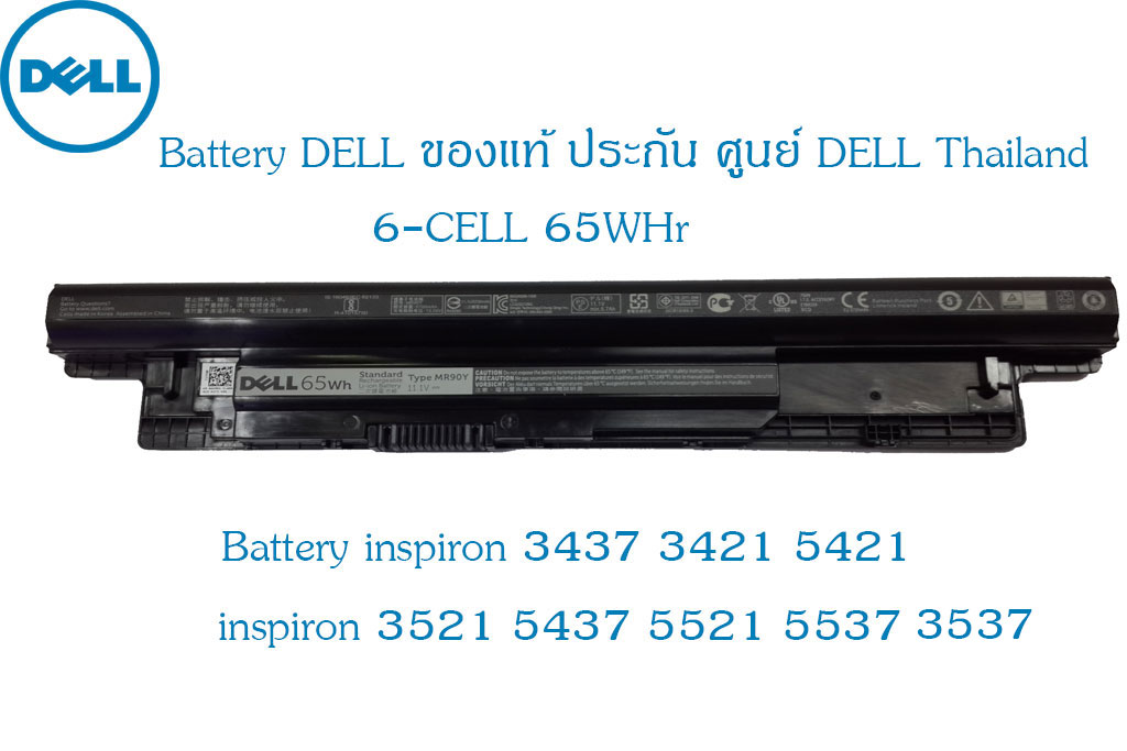 Battery Dell inspiron 3421 6-Cell MR90Y ของแท้ ประกันศูนย์ Dell Thailand
