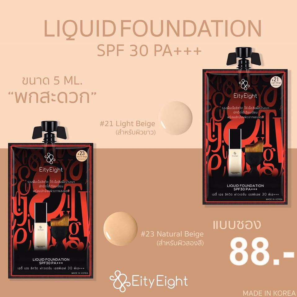 Liguid Foundation SPF 30 PA+++Ver88 แบบซอง