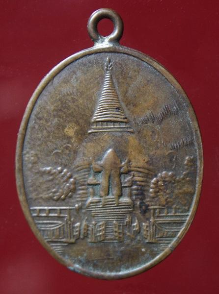 เหรียญวิวรุ่นแรก องค์พระปฐมเจดีย์ วัดพระปฐมเจดีย์ จ.นครปฐม ปี2460