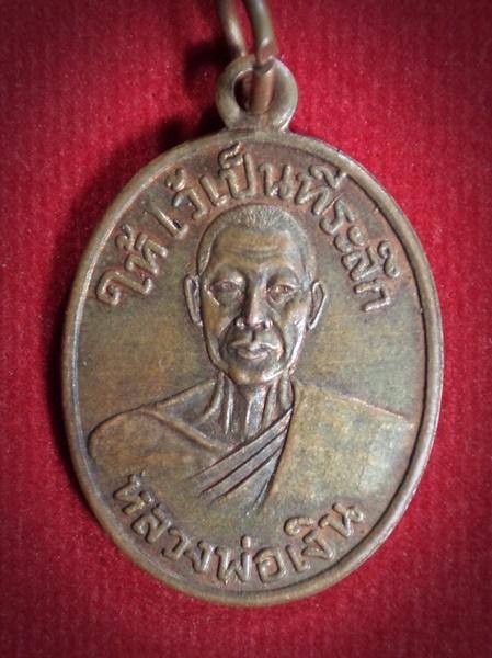 เหรียญหลวงพ่อเงิน วัดดอนยายหอม รุ่นให้ไว้เป็นที่ระลึก ออกวัดโพรงมะเดื่อ จ.นครปฐม ปี2524