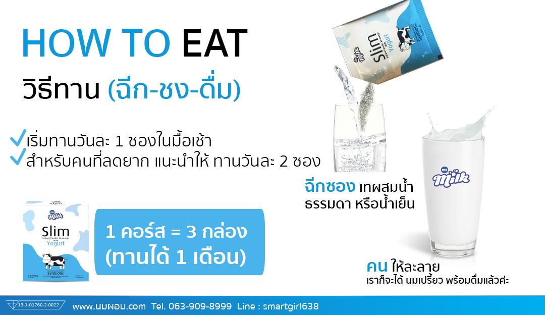 มี มิลค์ สลิม โยเกิร์ต นมเปรี้ยวควบคุมน้ำหนัก Me Milk Slim Yogurt