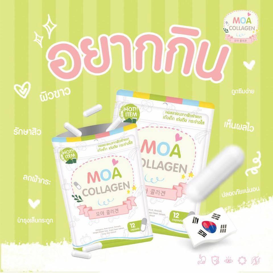 Moa Collagen โมเอะ คอลลาเจน