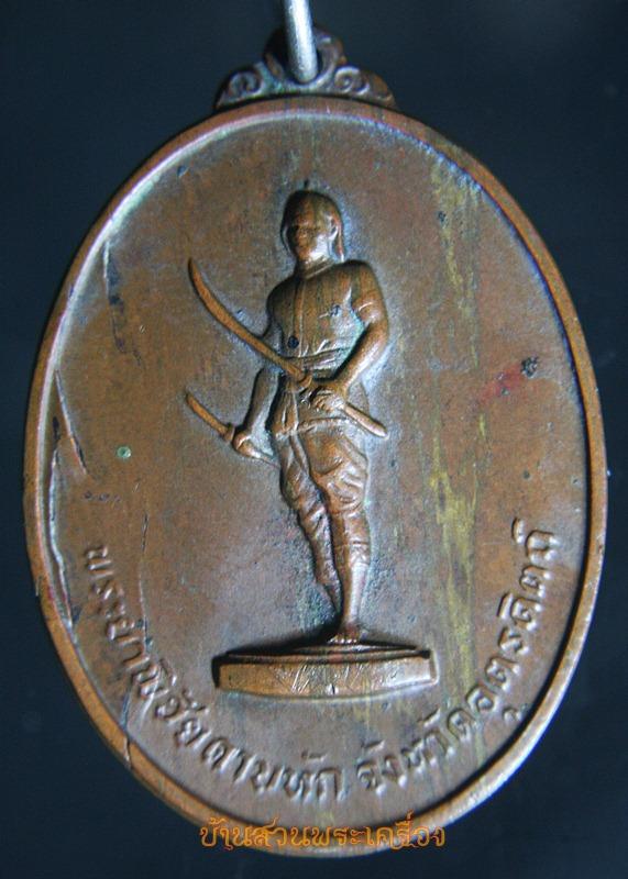 เหรียญพระยาพิชัยดาบหัก รุ่นแรก จ.อุตรดิตถ์ ปี 2513 นิยม บล็อก บ.ขาด