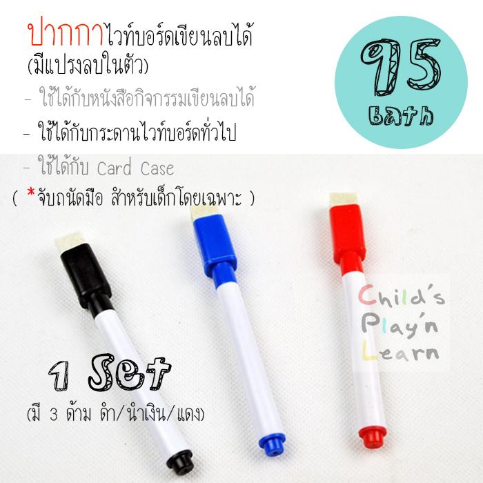 ปากกาไวท์บอร์ดด้ามเล็กพร้อมแปรงลบในตัว...สำหรับเด็กโดยเฉพาะ