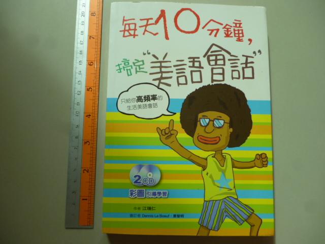 """每天10分鐘, 掃定 """"美語會話"""" (With CD)"""