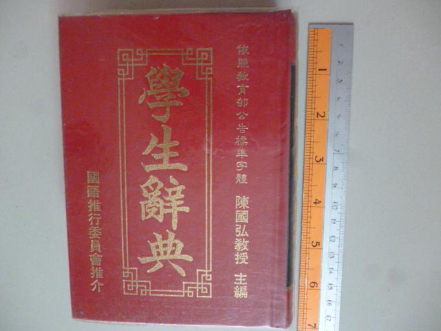 พจนานุกรมภาษาจีน (Traditional Chinese Dictionary)