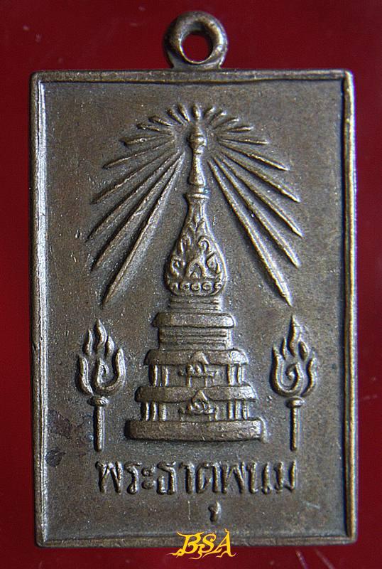 เหรียญพระธาตุพนม ที่ระลึกสมโภชพระบรมสารีริกธาตุ ปี2518