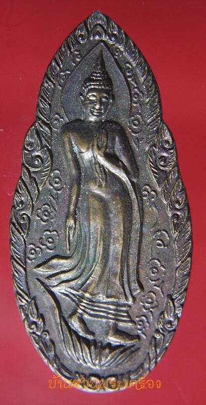 เหรียญพระลีลา พระราชพิธีบรรจุพระอุรังคธาตุ วัดพระธาตุพนม ปี2522