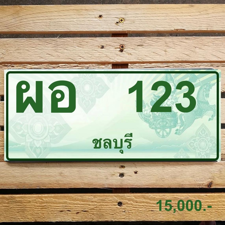 ผอ 123 ชลบุรี