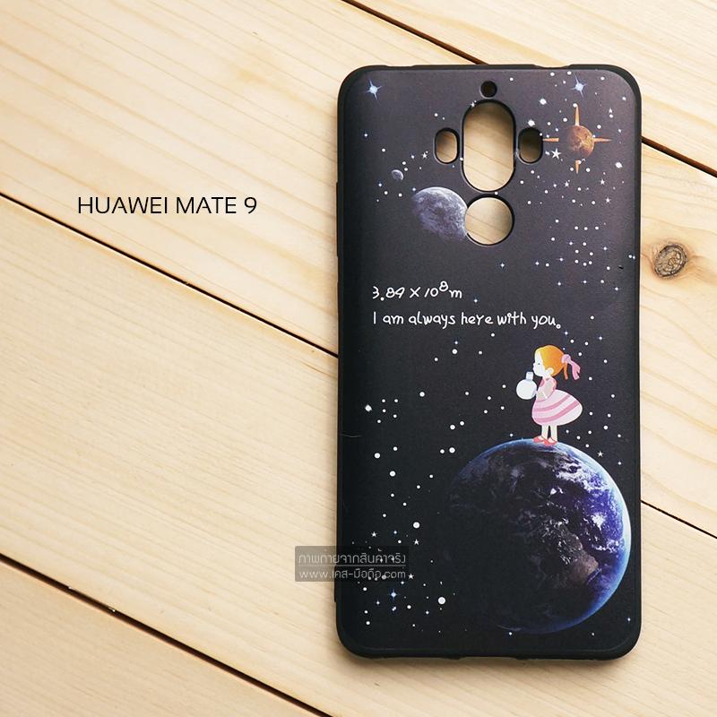 เคส Huawei Mate 9 เคสนิ่ม TPU พิมพ์ลาย (ขอบดำ) แบบที่ 7 I'm always here with you