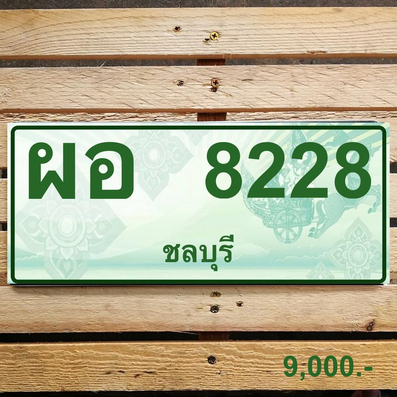 ผอ 8228 ชลบุรี