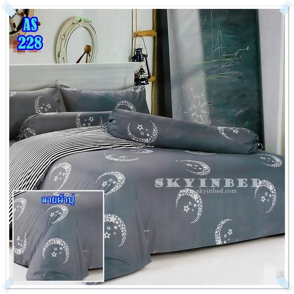ผ้าปูที่นอนเกรด A ขนาด 5 ฟุต(5ชิ้น)[AS-228]