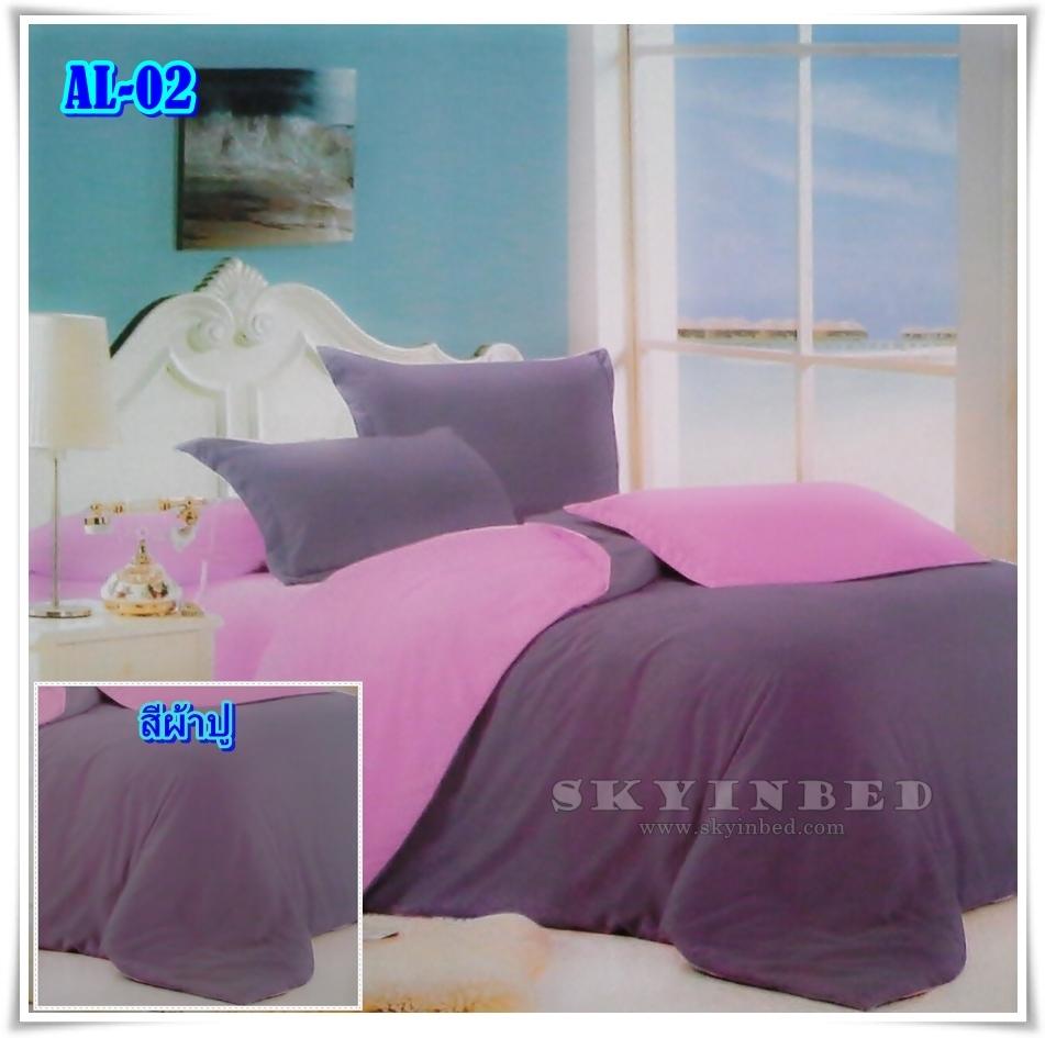 ผ้าปูที่นอนสีพื้น เกรด A ขนาด 3.5 ฟุต 3 ชิ้น