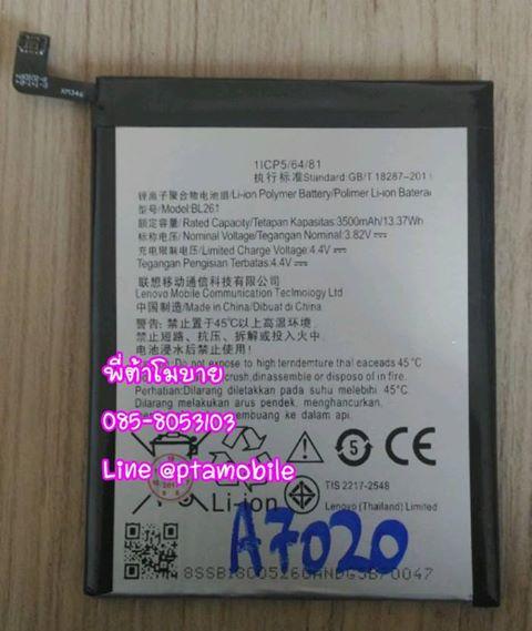 แบตเตอรี่เลอโนโว (Lenovo) A7020,Vibe K5 Note (BL-261)
