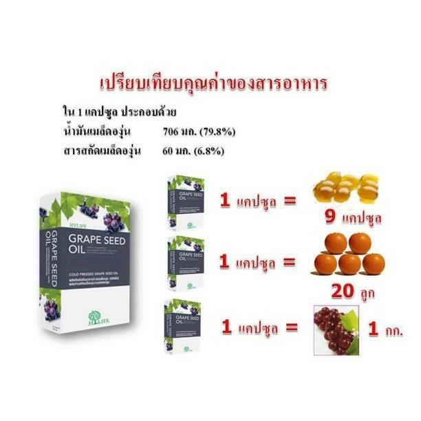 hylife grape seed oil ส่วนผสม