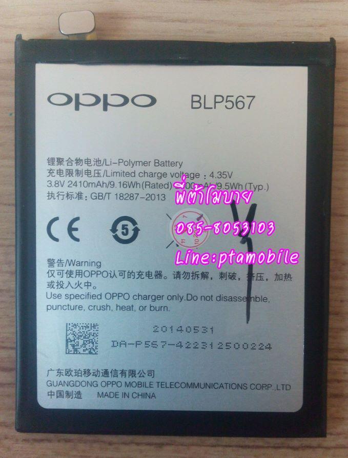 แบตเตอรี่ ออปโป้ R1 (R829) BLP567