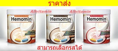 HEMOMIN SET - 3 * 400 MG สามารถเลือกรสได้