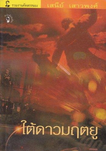 ใต้ดาวมฤตยู (1 ใน 100 หนังสือดีวิทยาศาสตร์ไทย) ของ เสนีย์ เสาวพงศ์ (คุณศักดิ์ชัย บำรุงพงศ์)