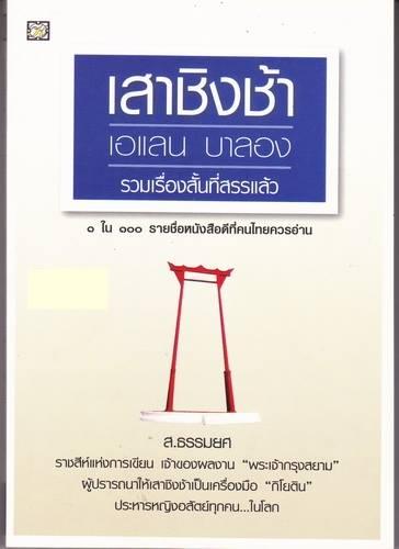 เสาชิงช้า เอแลน บาลอง (1 ใน 100 หนังสือที่ดีคนไทยควรอ่าน)