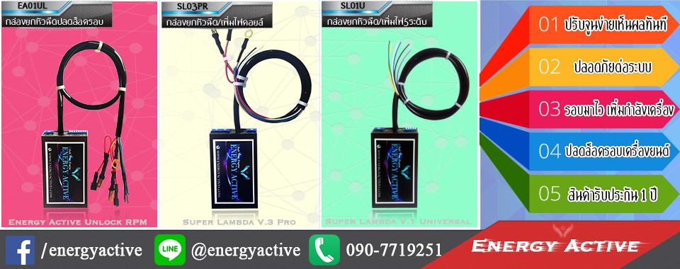 Energy Active