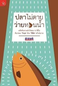 ปลาไม่ตาย ว่ายทวนน้ำ [mr03]
