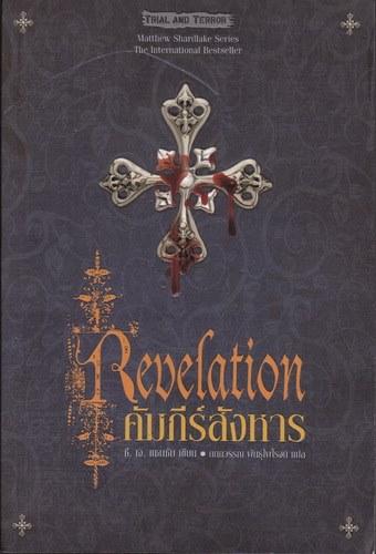คัมภีร์สังหาร (Revelation) (ชุดแมทธิว ชาร์ดเลค ทนายนักสืบ) ของ ซี.เจ. แซนซั่ม (C.J. Sansom)