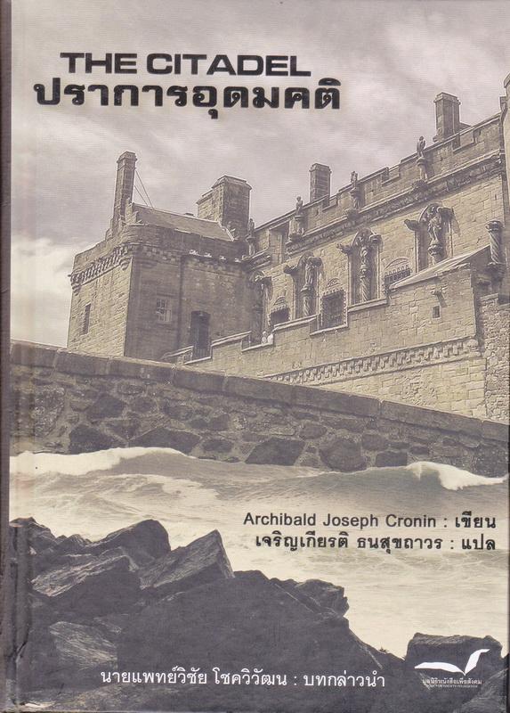 ปราการอุดมคติ (The Citadel)