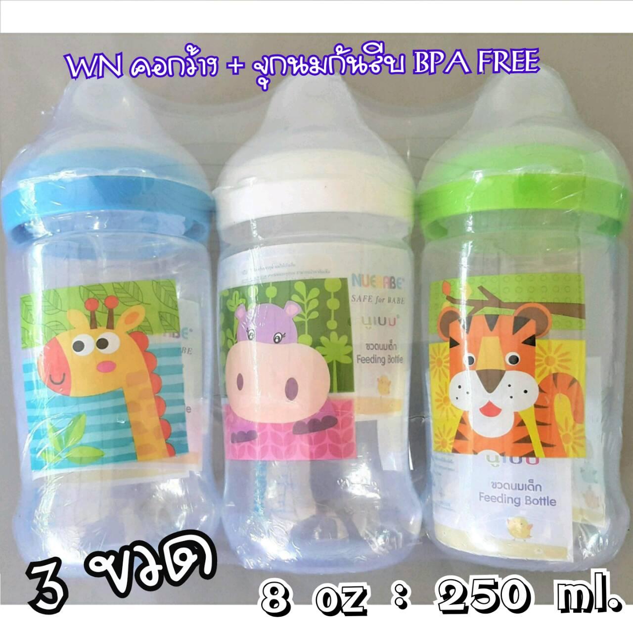 ขวดนม คอกว้าง (3 ขวด) 8oz (250ml) พร้อมจุกนมกันลีบ