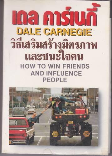 วิธีเสริมสร้างมิตรภาพและชนะใจคน (How to Win Friends and Influence People) ของ เดล คาร์เนกี้ (Dale Carnegie)