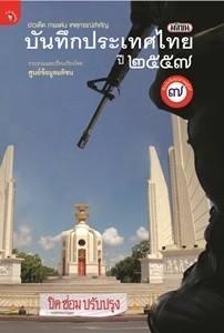 มติชนบันทึกประเทศไทย ปี 2557 [mr03]