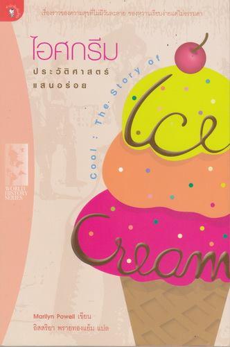 ไอศกรีม ประวัติศาสตร์แสนอร่อย (Cool: The Story of Ice Cream)