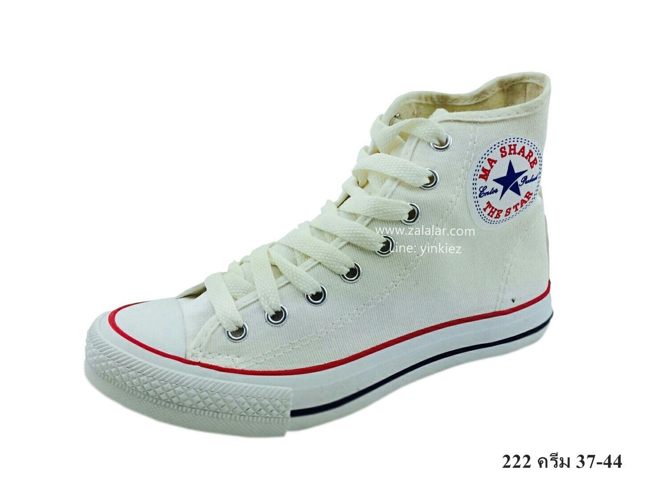[พร้อมส่ง] รองเท้าผ้าใบแฟชั่น รุ่น 222 สีครีม ทรงหุ้มข้อ