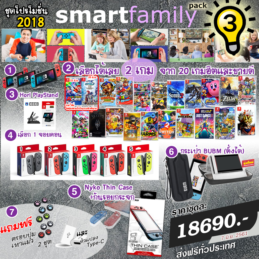 Promotion SWITCH 2018 Smart Family ชุดที่ 3 (+2 เกม) ส่งฟรี!