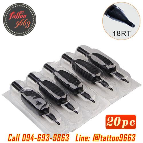 [18RT] ปลายกระบอกพร้อมด้ามจับสำเร็จรูป 25MM แพ็ค20ชิ้น ด้ามจับพร้อมปลายกระบอกเข็มสักพลาสติกแบบใช้แล้วทิ้งเบอร์ 18RT Disposable Plastic Tattoo Grip Tubes (20PC)