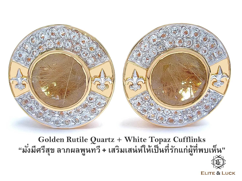 Golden Rutile Quartz + White Topaz Sterling Silver Cufflinks สี 18K Yellow Gold & Rhodium รุ่น Royal