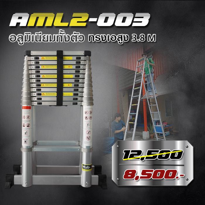 รุ่นใหม่ (อลูมิเนียมทั้งตัว) บันไดอลูมิเนียม รุ่น AML2-003 ทรงเอสูง 3.8 m