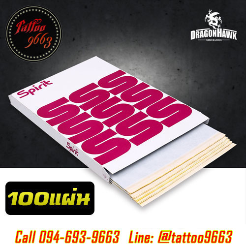 [SPIRIT - 100PC] กระดาษลอกลายสักขนาด A4 Spirit Tattoo Transfer Paper (แพ็ค 100 แผ่น)