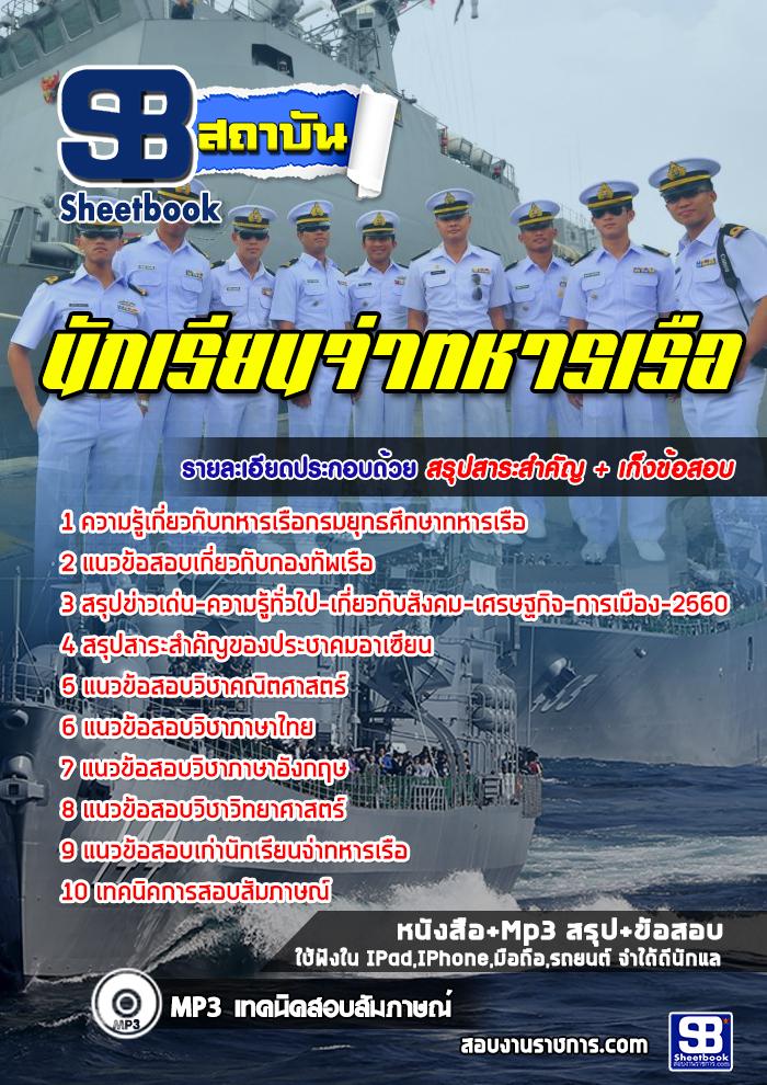 """แนวข้อสอบ นักเรียนจ่าทหารเรือ """"กองทัพเรือ"""""""