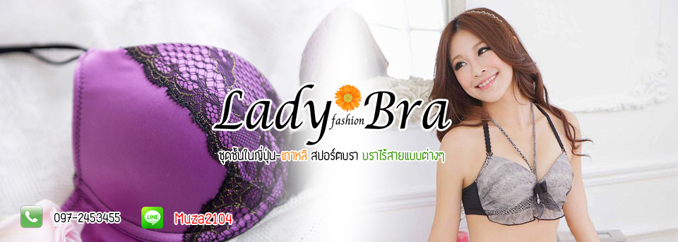 Ladybrafashion