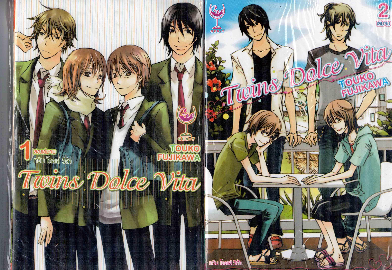 Twin Dolce Vita 2 เล่มจบ : TOUKO FUJIKAWA