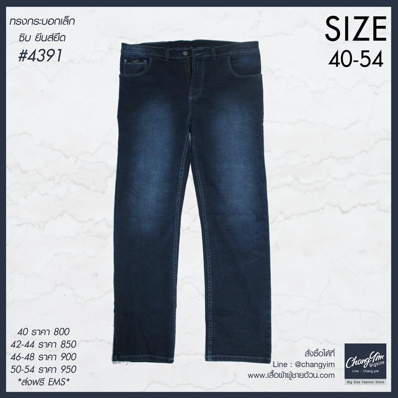 """40-54"""" กางเกงยีนส์ ขายาว BIGSIZE ทรงกระบอกเล็ก #4391"""