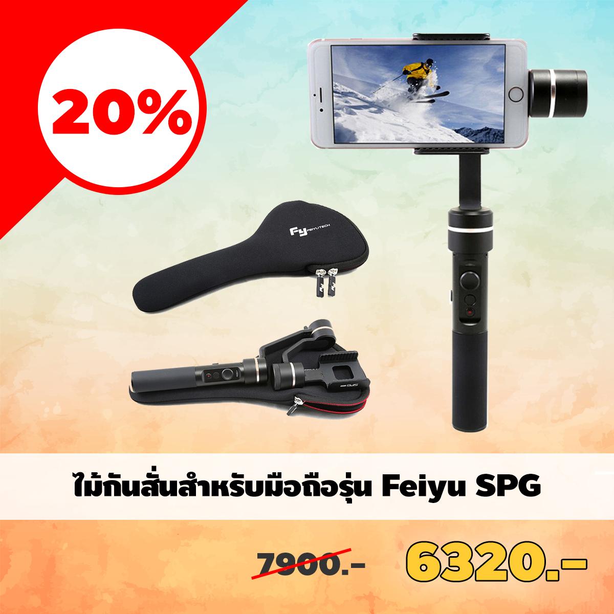 Feiyu-SPG