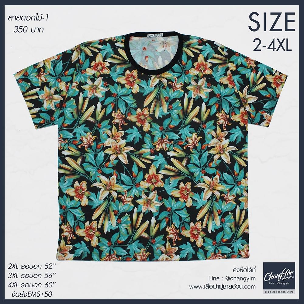 เสื้อยืดดอกไม้ (1) 2XL 3XL 4XL