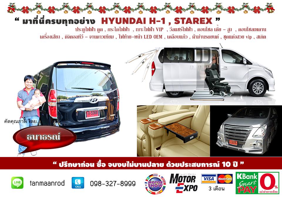 ประตูไฟฟ้ารถฮุนได ฝาท้ายไฟฟ้า hyundai h1 starex ชุดแต่ง VIP สเกิต เบาะไฟฟ้า คอนโซล กระไดไฟฟ้า ประตูดูด