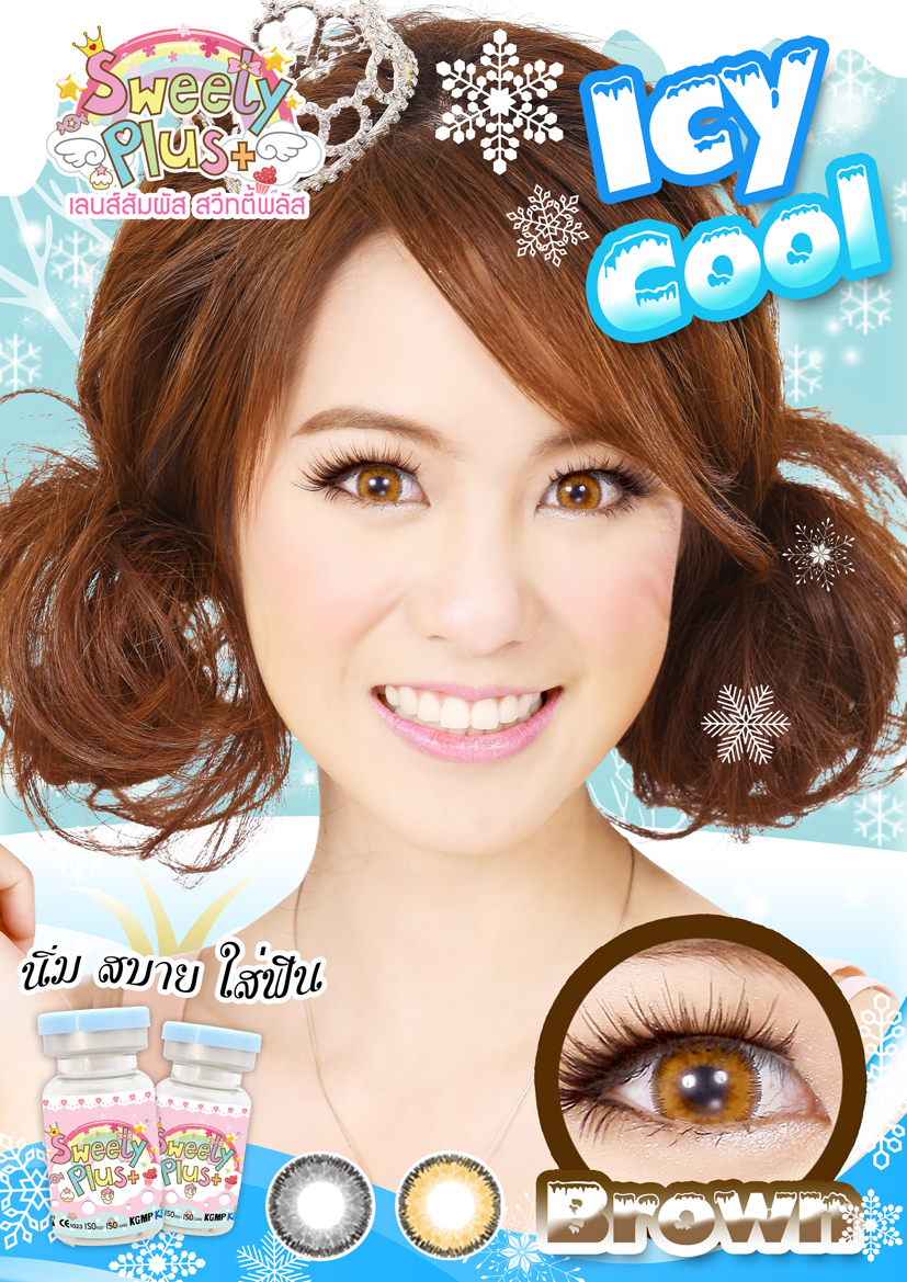 Icy Cool-ฺBrown