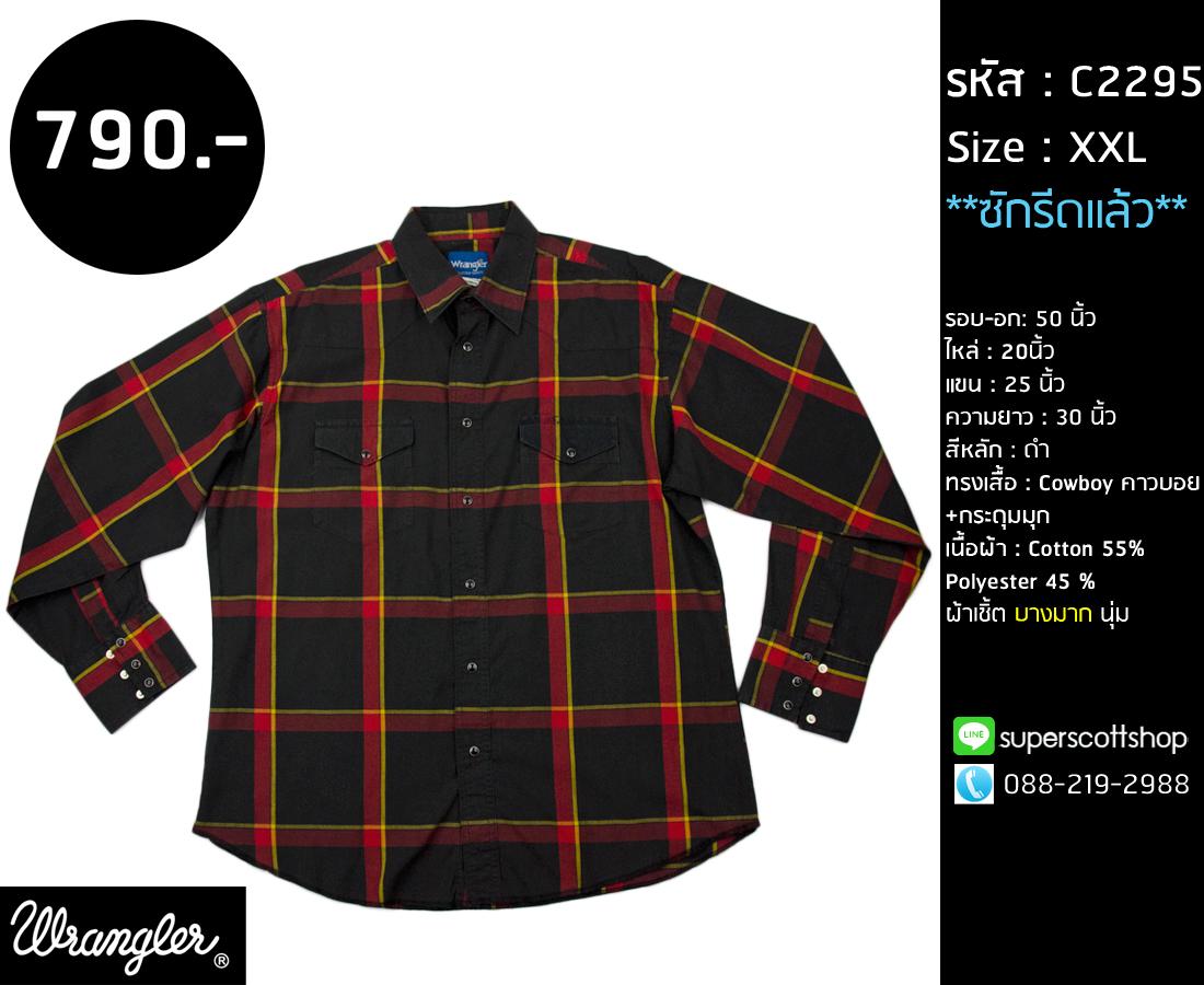 C2295 เสื้อเชิ้ตผู้ชาย สีดำ Wrangler ผ้าบาง ไซส์ใหญ่