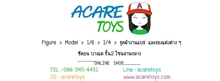 Acare Toys